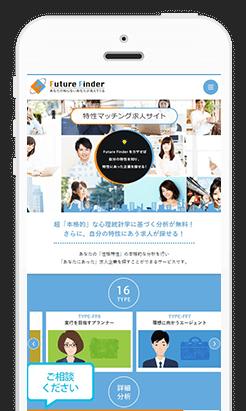 特性マッチング求人サイト Future Finder