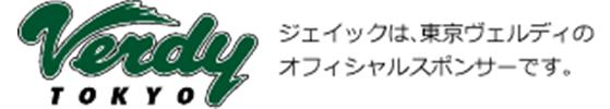 ジェイックは、東京ベルディのオフィシャルスポンサーです