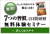 「7つの習慣®」2日間研修無料体験セミナー限定15社!