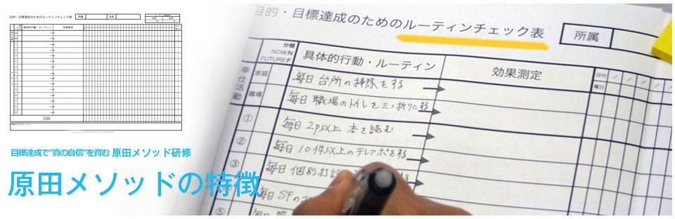 経営者は必読!原田隆史さんの「達成する人の法則 …
