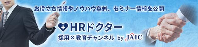 お役立ち情報やノウハウ資料、セミナー情報を公開 HRドクター 採用×教育チャンネル by JAIC