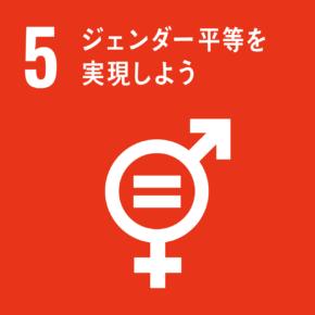 5 世の女性に就職・活躍の機会、働きやすい環境を